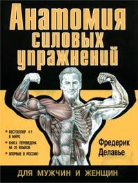 Анатомия силовых упражнений для мужчин скачать книгу